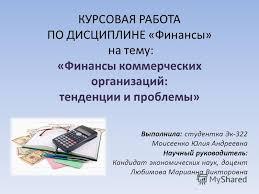 Презентация на тему Финансы коммерческих организаций  1 КУРСОВАЯ РАБОТА
