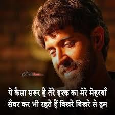 2 line shayari in hindi photo