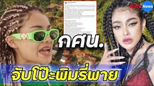 กศน. จับโป๊ะ พิมรี่พาย ดราม่าจัดวันเด็กที่อมก๋อย ปมไม่มีไฟฟ้าใช้ -  ทำไมเด็กไม่รู้จักไข่เจียว - YouTube