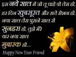 Happy New Year Romantic Quotes