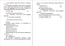 Расчетная часть Расчет на прочность элеватора ЭТА П   399 руб