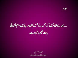 Hum Quote Mesmerizing Sun'na Urdu Quote SayPeople