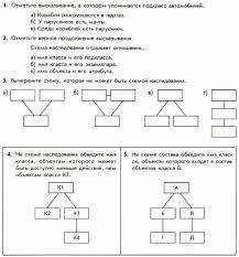 Контрольная работа по информатике класс 6 класс Вариант 2