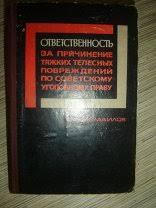 Поиск лотов похожих на Курсовая работа по уголовному праву quot  Ответственность за причинение тяжких телесных повреждений по советскому уголовному праву Исмаилов И