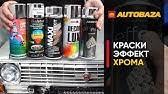 Термо Хром лак ,как покрасить диски №213 - YouTube