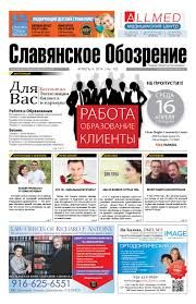 Russian Observer Newspaper #102 2014 by Russian American ...