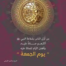 الصلاة على النبي   تغاريد طريفية