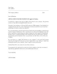 Best Photos Of Sample Letter For Job Position Job Application