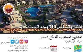 """الهيئة الملكية بالجبيل on Twitter: """"المشاريع المستقبلية للقطاع الخاص في  #الجبيل_الصناعية سادساً: مشاريع الوحدات السكنية… """""""