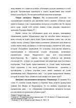 Юридические лица Реферат Право id  Реферат Юридические лица 19