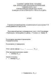 Отчет по практике бухгалтера в управляющей компании жкх Отчет по практике Отчет по практике в ЖКХ