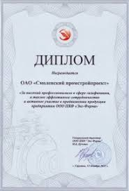 Диплом за продвижение продукции предприятия ООО ПКФ Экс Форма  Новости