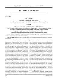 Отзыв официального оппонента о диссертации А С Шуйского  Показать еще