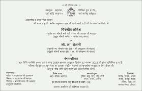 invitation for wedding in hindi wedding invitation ideas