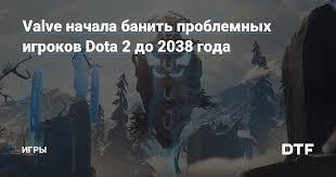 Valve начала банить проблемных игроков Dota 2 до 2038 года ...