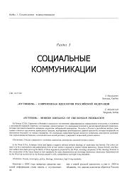 Путинизм современная идеология российской Федерации тема  Показать еще