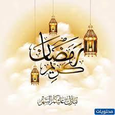 كل عام وانتم بخير رمضان كريم 2021/1442 - موقع محتويات