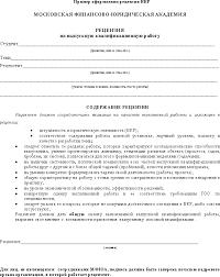 Методические рекомендации по подготовке написанию и защите  Приложение 7