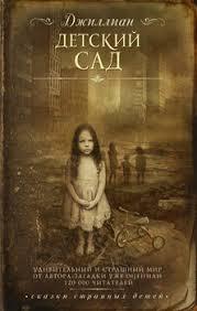 """Книга """"Детский сад"""" - <b>Джиллиан</b> скачать бесплатно, читать онлайн"""