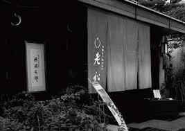 老松嵐山店嵐山 京都保津川観光情報