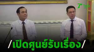 รัฐบาล เปิดศูนย์รับเรื่องโควิด-19 | 06-03-63 | ข่าวเช้าหัวเขียว - YouTube