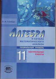 Алгебра и начала математического анализа класс Профильный  Алгебра и начала математического анализа 11 класс Профильный уровень Контрольные работы Глизбург В И Купить книгу с доставкой my shop ru