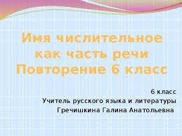 Имя числительное как часть речи Повторение класс русский язык  Имя числительное как часть речи Повторение 6 класс