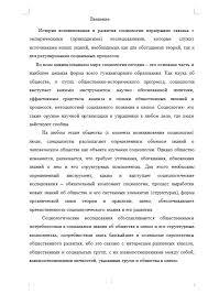 Программа и план в социологическом исследовании Контрольные  Программа и план в социологическом исследовании 15 03 09
