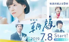 Is a drama consisting of 10 episodes based on the manga of the same name. Summer 2019 Dramas Jdrama Weblog