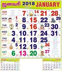 Printed Tamil Monthly Calendar, Monthly Calendars | Sivakasi ...
