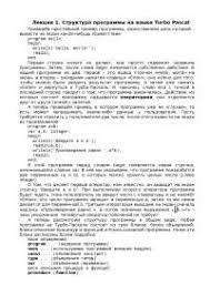 Разум ориентированное программирование реферат по информатике  Программирование на языке Турбо Паскаль реферат по информатике скачать бесплатно строки переменна массивы процедура оператор элементы