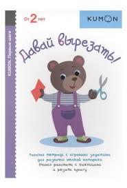 Книга <b>KUMON</b>. <b>Давай вырезать</b>! - купить в книжном интернет ...