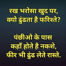 Hindi Quote Hindi Quotes Hindi Quotes Fresh Quotes Quotes