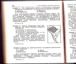 Итоговая контрольная работа по географии за курс класса c documents and settings 123 Мои документы Мои рисунки mp