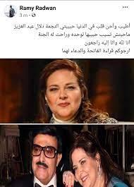 مكان وموعد جنازة الفنانة دلال عبد العزيز
