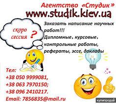 Английский язык дипломные работы на английском языке Отзывы Английский язык дипломные работы на английском языке
