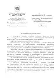 Концепция гармонизации законодательства об НКО с Гражданским  Отзыв Министерства юстиции Российской Федерации