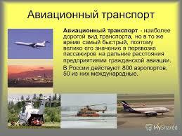 Презентация на тему Презентация по географии Учитель географии  15 Авиационный транспорт Авиационный