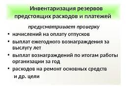 Курсовая работа Учет резервов ru Курсовая работа на тему резервы предстоящих расходов