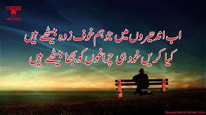Design Urdu Poetry Online Ab Andheron Mein Jo Mir Dard Deep Shayari In Urdu