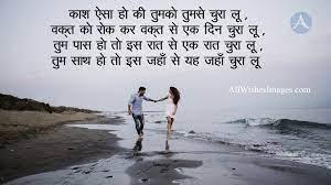 Top 100+ True Love Hindi Shayari Images ...