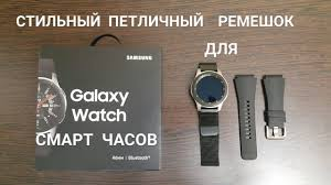 Galaxy Watch, стильный петличный <b>ремешок</b> для смарт часов ...