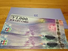jcbギフト券はクレジットカードで買える しかも手数料無料 実際の買い方まとめ 節約サイト the saving