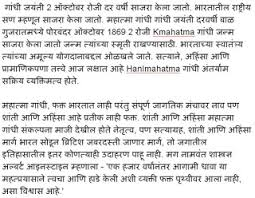 essay mahatma gandhi english about gandhiji in english essay short essay mahatma gandhi essay