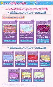 アイカツ3dsソフトアイカツmy No1 Stageの店舗特典が公開