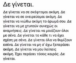 Greek Quotes About Love New Greekquotes Quotes Love Stixakia On Instagram