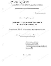 Диссертация на тему Правовой статус законных участников  Диссертация и автореферат на тему Правовой статус законных участников вооруженных конфликтов