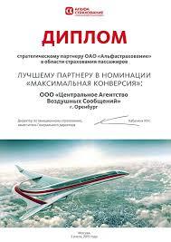 Наши награды bilet aero Диплом ОАО Максимальная конверсия 2015