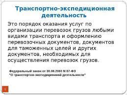 Транспортно услуги курсовая ru Фото из Мск Транспортно услуги курсовая