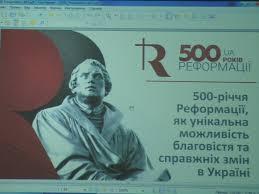 """Результат пошуку зображень за запитом """"виставка в бібліотеці до 500-річчя реформації"""""""